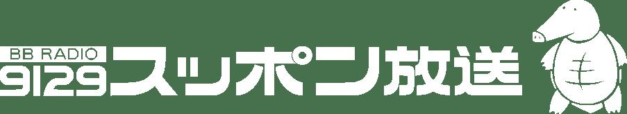 『9129 スッポン放送』オフィシャルショップ ∞ SUZURI