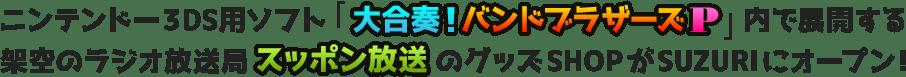 ニンテンドー3DS用ソフト『大合奏!バンドブラザーズP』内で展開する架空のラジオ放送局『スッポン放送』のグッズSHOPがSUZURIにオープン!