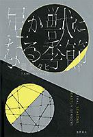 最果タヒ「星か獣になる季節」筑摩書房