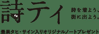 最果タヒ・サイン入りオリジナルノートプレゼントキャンペーン